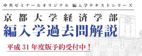 京都大学経済学部編入学過去問題解説集詳細はコチラ